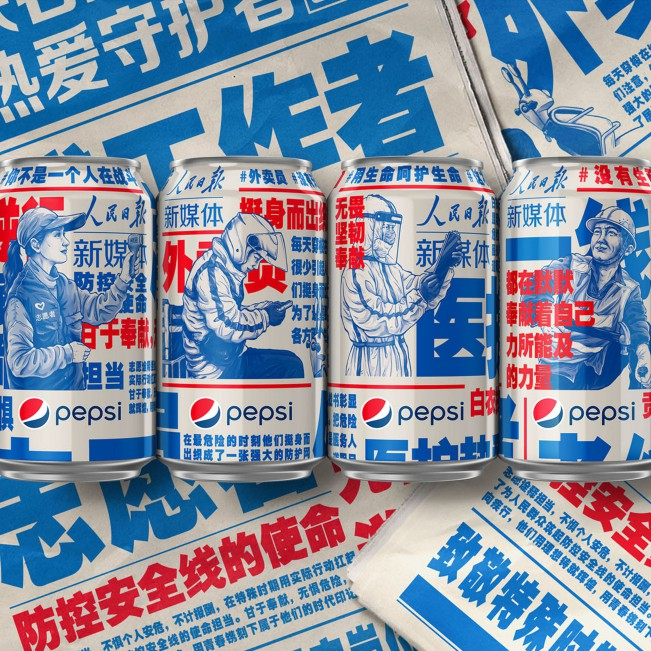 Pepsi Chinas People Daily New Media Beverage by PepsiCo Design and Innovation